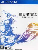 ファイナルファンタジーⅩ HD Remaster(ゲーム)