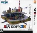 A列車で行こう3D(ゲーム)
