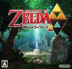 ゼルダの伝説 神々のトライフォース2(ゲーム)