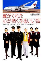 翼がくれた心が熱くなるいい話 JALのパイロットの夢、CAの涙、地上スタッフの矜持…(単行本)