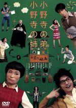 小野寺の弟・小野寺の姉-お茶と映画-(通常)(DVD)