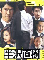 半沢直樹-ディレクターズカット版-Blu-ray BOX(Blu-ray Disc)(外箱、特典ディスク1枚、ブックレット付)(BLU-RAY DISC)(DVD)