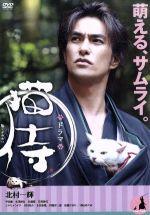 ドラマ 猫侍 DVD-BOX(通常)(DVD)