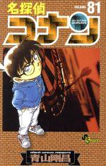 名探偵コナン(81)(サンデーC)(少年コミック)
