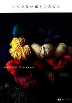 こんな糸で編んでみたい 毛糸の店「MOORIT」糸と編み物の話(読む手しごとBOOKS)(単行本)