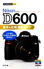 Nikon D600基本&応用撮影ガイド(今すぐ使えるかんたんmini)(単行本)