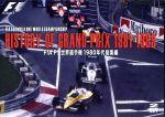 HISTORY OF GRAND PRIX 1981-1989 FIA F1世界選手権1980年代総集編
