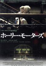 ホーリー・モーターズ(通常)(DVD)