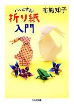 ハッとする!折り紙入門(ちくま文庫)(文庫)