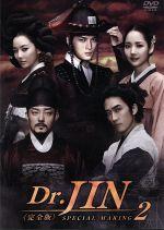 Dr.JIN 完全版 メイキング 2(通常)(DVD)