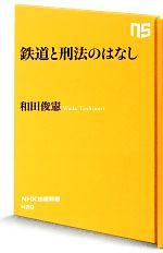 鉄道と刑法のはなし(NHK出版新書)(新書)