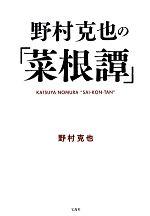 野村克也の「菜根譚」(単行本)