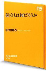 保守とは何だろうか(NHK出版新書)(新書)
