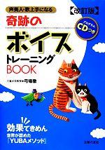 奇跡のボイストレーニングBOOK プログラムCDつき(CD付)(単行本)