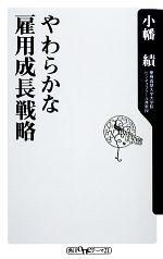 やわらかな雇用成長戦略(角川oneテーマ21)(新書)