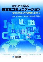 はじめて学ぶ異文化コミュニケーション 多文化共生と平和構築に向けて(有斐閣選書)(単行本)
