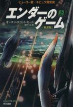 エンダーのゲーム 新訳版(上)ハヤカワ文庫SF