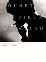 情熱大陸×綾野剛 プレミアム・エディション(Blu-ray Disc)(BLU-RAY DISC)(DVD)