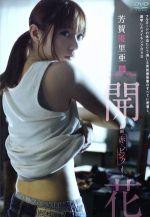 芳賀優里亜 開花~映画「赤×ピンク」より~(通常)(DVD)