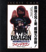 ツイン・ドラゴン エクストリーム・エディション(Blu-ray Disc)(BLU-RAY DISC)(DVD)