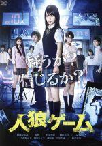 人狼ゲーム スタンダード・エディション(通常)(DVD)