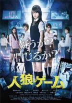 人狼ゲーム プレミアム・エディション(通常)(DVD)