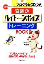 奇跡のハイトーンボイストレーニングBOOK プログラムCDつき(CD付)(単行本)
