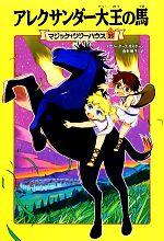 アレクサンダー大王の馬(マジック・ツリーハウス35)(児童書)