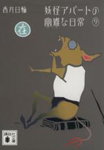 妖怪アパートの幽雅な日常(講談社文庫)(9)(文庫)