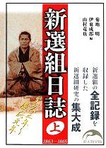 新選組日誌 1863~1865(新人物文庫)(上)(文庫)