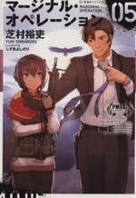 マージナル・オペレーション(星海社FICTIONS)(05)(単行本)