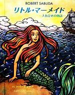 リトル・マーメイド 人魚ひめの物語(とびだししかけえほん)(児童書)