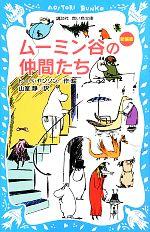 ムーミン谷の仲間たち 新装版(講談社青い鳥文庫)(児童書)