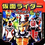 仮面ライダーコレクション(6)超ひみつゲット!85