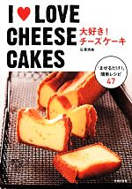 I LOVE CHEESE CAKES 大好き!チーズケーキ(単行本)