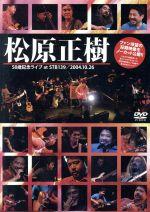 松原正樹50歳記念ライブ at STB139(通常)(DVD)