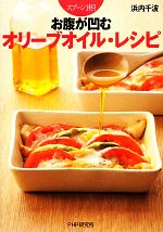 スプーン1杯!お腹が凹むオリーブオイル・レシピ(単行本)
