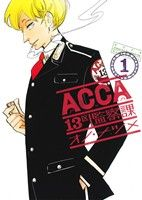ACCA13区監察課(1)(ビッグガンガンCスーパー)(大人コミック)