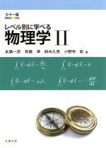 レベル別に学べる物理学 カラー版(2)(単行本)