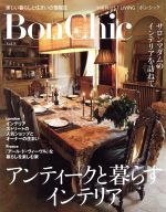BonChic アンティークと暮らすインテリア(別冊PLUS1LIVING)(Vol.8)(単行本)