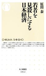 若者を見殺しにする日本経済(ちくま新書)(新書)