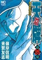 天牌外伝 麻雀覇道伝説(26)(ニチブンC)(大人コミック)