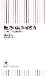 歴史の読み解き方 江戸期日本の危機管理に学ぶ(朝日新書)(新書)