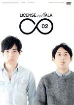 LICENSE vol.TALK ∞02(通常)(DVD)