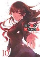 黄昏乙女×アムネジア(10)(ガンガンC JOKER)(大人コミック)
