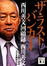 ザ・ラストバンカー 西川善文回顧録(講談社文庫)(文庫)