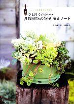 ひと鉢でかわいい多肉植物の寄せ植えノート(単行本)