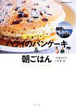 幸せになる、ハワイのパンケーキ&朝ごはん(地球の歩き方BOOKS)(単行本)