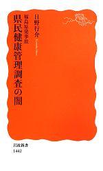 福島原発事故県民健康管理調査の闇(岩波新書)(新書)