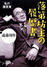 落第坊主の履歴書 私の履歴書(日経文芸文庫)(文庫)